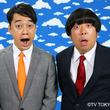 テレビ東京『YOUは何しに日本へ?』番組をテーマにしたすごろく形式のボードゲーム 「YOUに密着!撮れ高バトルゲーム」を11/2(金)発売!