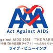 Act Against AIDS「THE VARIETY」初のライブ・ビューイング実施決定