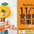 愛媛県知事選は3氏の争い、投票は18日
