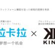 KINGSが世界最大級のスマート決済・POS端末メーカー「ラカラ」とブロックチェーン関連企業として初の業務提携!