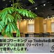 つくば駅前コワーキングup Tsukuba会員特典として医療相談アプリLEBER(リーバー)を無料提供
