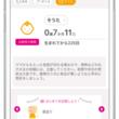 エムティーアイの母子手帳アプリ『母子モ』が島根県益田市で提供を開始!
