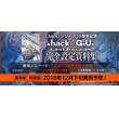 『.hack』シリーズ15周年記念『.hack//G.U. Last Recode』完全設定資料集の発売が決定!
