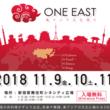 新宿に新たなフェスが誕生!東アジアの文化に触れる3日間「ONE EAST 東アジア文化祭り」開催!