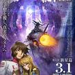 「宇宙戦艦ヤマト2202 愛の戦士たち」最終章は「新星篇」、来年3月公開