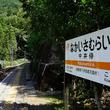 飯田線の「秘境駅」を訪ねて 「不安」と「拍子抜け」の狭間を旅する