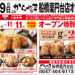 とってもお得な開店記念セールも!11月9日(金)からあげ専門店「からやま」が千葉県船橋市に出店します
