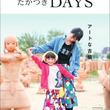 「キュン…。」と心くすぐられる古墳の魅力。 大阪府高槻市の広報誌『たかつきDAYS』11月号発行!