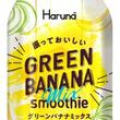 """ついに登場!話題の「グリーンバナナパウダー」配合の「飲むバナナ」! """"グリーン""""דイエロー""""のバナナでヘルシーに腸活&小腹満たし!「ハルナ グリーンバナナミックススムージー」"""