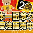 SMBC日本シリーズ2018制覇!日本一記念グッズ受注販売中!