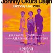 水中、それは苦しい26周年&ジョニー大蔵大臣生誕46周年記念ライブが吉祥寺で