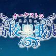 オーケストラ『スタミュ』が開催決定!舞台・戌峰誠士郎役でサックス奏者の丹澤誠二さんがゲストソリストで出演!