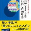 東京オリンピックに向けて最短で英会話を上達させたい!『中学単語でここまで通じる 英会話<ネイティブ流>使い回しの100語』(著/デイビッド・セイン)11月2日に発売