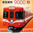 岳南鉄道 新型9000形 11/17営業運転開始_撮影会や試乗会も実施