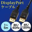 8K/60Hzと4K/120Hzに対応したDisplayPortケーブルを11月6日発売