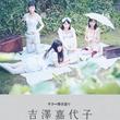 待望の4thアルバムマッチングスコアが新登場! ギター弾き語り 吉澤嘉代子『女優姉妹』 11月18日発売