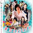 稀代の雑誌編集者・末井 昭の自伝的エッセイを柄本 佑主演で映画化 『素敵なダイナマイトスキャンダル』Blu-ray&DVDを11月9日に発売