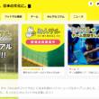 フットサルプレイヤーのためのポータルサイト「みんサル」がリニューアルオープン!【個人会員&パートナー募集中!!】