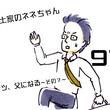 【白土家のネネちゃん】テツ、父になる〜その7〜