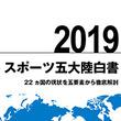 22か国の取材から世界のeスポーツ事情を見る「eスポーツ五大陸白書 2019」が12月3日発売。メディアクリエイトから