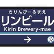 「キリンビール前駅」復活? 生麦駅は「生茶」風に 京急・キリンがコラボ
