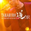 EXILE TAKAHIRO、ファンクラブイベント『TAKAHIRO 道の駅2017-2018』DVD&BDのティザー映像公開