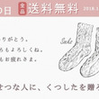 11月11日は「くつしたの日」 3日間限定!送料無料キャンペーン開催! 「岡本株式会社 くつしたの日ECキャンペーン」