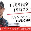 『KIZUNA LIVE!』で元F1 世界チャンピオンのジェンソン・バトンが初のライブ配信実施!