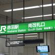 赤羽駅の発車メロディーがエレファントカシマシに 5・6番線に採用