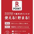 JR西日本の駅ナカ書店「ブックスタジオ」「ブックスキヨスク」で、「楽天ポイントカード」が利用可能になります!