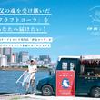 世界初のクラフトコーラ専門店「伊良コーラ(いよしコーラ)」がクラウドファンディングに挑戦!