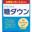 機能性表示食品売上ランキング第1位「アラプラス 糖ダウン」が試せる!全国糖尿病週間に合わせたキャンペーンを実施!