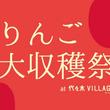 りんご好きによるりんご好きのための、可愛くておいしいりんごイベント「りんご大収穫祭」を11/17(土)代々木VILLAGEで初開催!