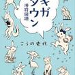 「この世界の片隅に」から10年ーこうの史代の『ギガタウン 漫符図譜』展覧会が京都で開催!