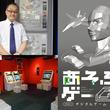 """1990年代のゲームシーンを体験できる""""あそぶ!ゲーム展""""の見どころをゲームの神様、遠藤雅伸氏に聞く"""
