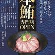 大トロ、中トロ、赤身、ネギトロINの本マグロ贅沢丼が1111円@西新宿