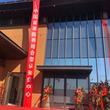 10月23日、メディカル・ケア・サービスが、天津市初の認知症専門施設「MCS中福中新生態城認知症センター」オープン