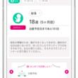 エムティーアイの母子手帳アプリ『母子モ』が長崎県壱岐市で提供を開始!
