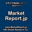 マーケットレポート.jp「静水圧プレスの世界市場予測(~2023年)」市場調査レポートを販売開始