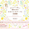 色えんぴつで簡単、楽しく12か月のモチーフを描こう! 『色えんぴつで描こう 12か月のかわいいモチーフと花模様 』発売
