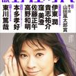 「小説 野性時代」12月号発売! 第9回山田風太郎賞発表。歴代受賞者による豪華競作も。