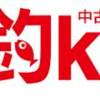 福岡県福岡市の中古釣具販売店「釣king」は、海外ECプラットフォーム「ZENMARKETPLACE」で海外販売を開始しました