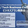 東京都アクセラレータプログラム「FinTech / Tech Business Camp Tokyo 2018」24の海外スタートアップによるビジネスプラン発表会を開催します