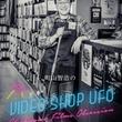 ザ・シネマが、番組『町山智浩のVIDEO SHOP UFO』の公開収録を12/1(土)「東京コミコン2018」にて敢行!映画評論家・町山智浩氏が登壇!映画『ミュータント・フリークス』を解説!