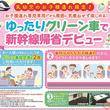 子ども連れ専用グリーン車で割安・ゆったり帰省 新幹線「やまびこ」の旅行商品発売
