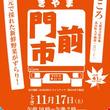 紅葉でにぎわう佐賀県基山町で「きやま門前市」開催
