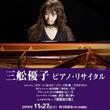 美貌のピアニスト・三舩優子さんの華麗な演奏 成城学園「スタインウェイピアノ演奏会」で