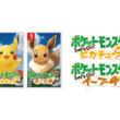"Nintendo Switchソフト『ポケットモンスター Let's Go! ピカチュウ・Let's Go! イーブイ』発売記念「TSUTAYA""Let's Go!SHOP""」開催決定!"