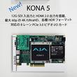 [InterBEE2018]AJA、12G-SDI I/Oを備えたKONA 5を出荷開始