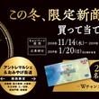 JR西日本駅ナカオリジナル土産の発売と「今だけ!ココだけ!キャンペーン」の実施について